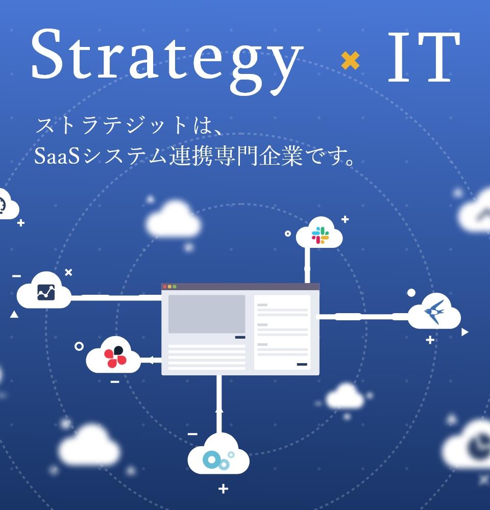 ストラテジットは、SaaSの普及、推進の課題となる穴を埋めるSaaSシステム連携専門企業です。