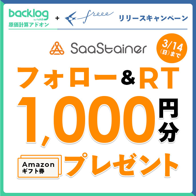 (終了しました)3/9~3/14「Backlog原価計算アドオン + freeeリリースキャンペーン」