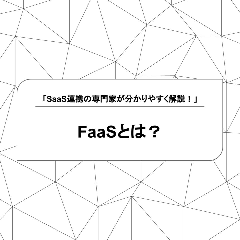 「FaaSとは?」 SaaS連携の専門家が分かりやすく解説!