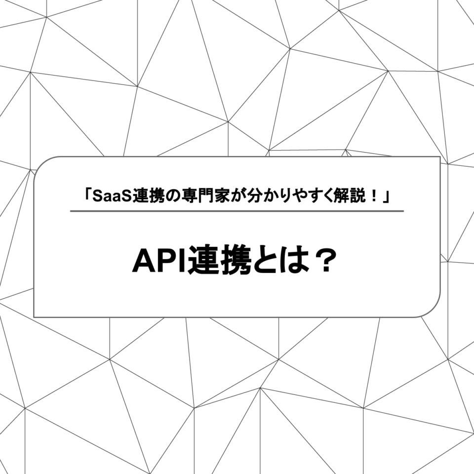 「API連携とは?」エンジニアじゃない人は何したらいいの? SaaS連携の専門家が分かりやすく解説!
