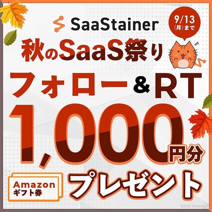 (終了しました)【8/31~9/13】秋のSaaS祭りキャンペーン